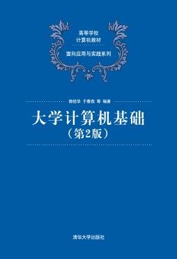 大学计算机基础(第2版) 郭经华、于春燕、张志勇、徐志红、赵生慧、黄晓梅 清华大学出版社