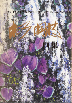 柯桐枝画集  人民美术出版社
