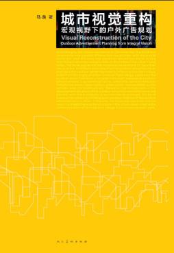 城市视觉重构  人民美术出版社
