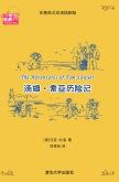 汤姆·索亚历险记(英文)  (美) 马克·吐温, 著 清华大学出版社