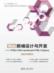 Web前端设计与开发——HTML+CSS+JavaScript+HTML 5+jQuery QST青软实训, 编著 清华大学出版社