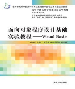 面向对象程序设计基础实验教程——Visual Basic 孙中红、崔光海、杨坤、周风翔 清华大学出版社