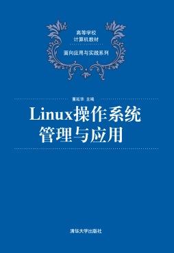 Linux操作系统管理与应用 董延华, 等编著 清华大学出版社