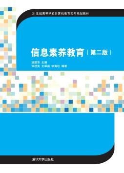 信息素养教育(第二版) 姚建东 张桂英 王翠茹 李海柱 清华大学出版社
