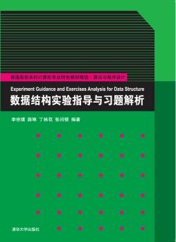 数据结构实验指导与习题解析 李宗璞、薛琳、丁林花、张问银 清华大学出版社