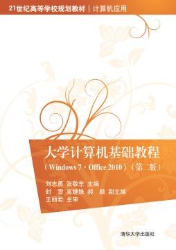 大学计算机基础教程(Windows7·Office 2010)(第二版) 刘志勇、张敬东、封雪、高婕姝、郝颖 清华大学出版社