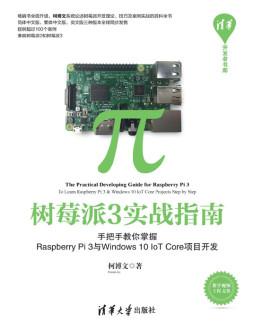 树莓派3实战指南——手把手教你掌握Raspberry Pi 3与Windows 10 IoT Core项目开发 柯博文 清华大学出版社