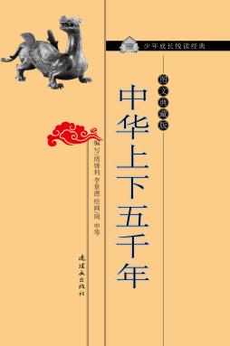 中华上下五千年  连环画出版社