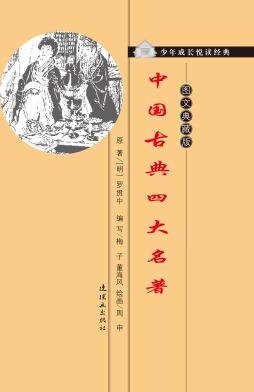 中国古典四大名著(少年成长悦读经典:图文典藏版)  连环画出版社