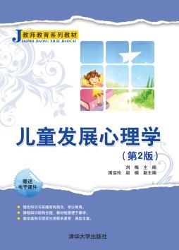 儿童发展心理学(第2版) 刘梅、国运玲、赵楠 <em>清华</em>大学出版社