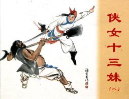 <em>侠女</em><em>十三</em><em>妹</em>(第一<em>集</em>)  连环画出版社