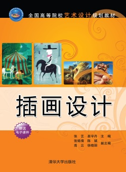 插画设计 张 艺、易宇丹、张铭倩、陈 斌、高 云、徐晓丽 清华大学出版社