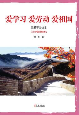 爱学习爱劳动爱祖国三爱学生读本(小学高年级版) 常军, 著 华文出版社