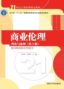 商业伦理:理论与案例(第二版) 于惊涛、肖贵蓉 清华大学出版社