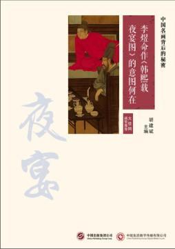 中国名画背后的秘密:李煜命作《韩熙载夜宴图》  中版集团数字传媒有限公司