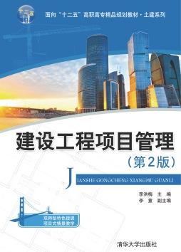 建设工程项目管理(第2版) 李洪梅、李童 清华大学出版社