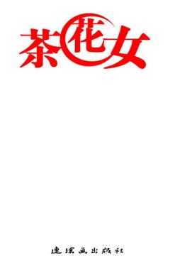 茶花女  连环画出版社
