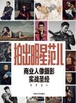 拍出明星范儿:商业人像摄影实战圣经 邓熙勋, 著 清华大学出版社