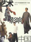 艺术影响中国-百年中国油画名作十谈 范胜利, 著 人民美术出版社