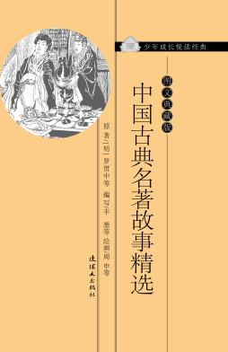 <em>中国古典名著</em>故事(<em>少年成长</em><em>悦</em><em>读经典</em>:<em>图文</em><em>典藏版</em>)  连环画出版社