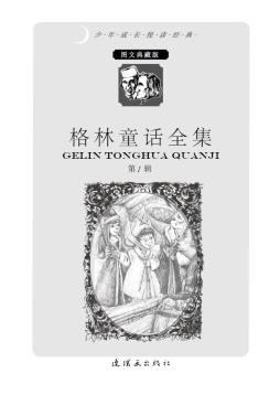 格林童话全集  连环画出版社