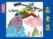 《西游记》的故事:高老庄 励艺夫 人民美术出版社