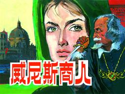 威尼斯商人 [英]莎士比亚 人民美术出版社