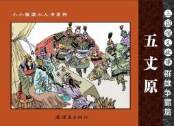 三国演义故事·群雄争霸篇:五丈原 罗贯中(明) 中国连环画出版社