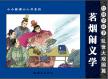 连环画小人书—红楼梦(茗烟闹义学) 曹雪芹(清) 中国连环画出版社