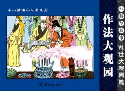 连环画小人书—红楼梦(做法大观园) 曹雪芹(清) 中国连环画出版社
