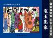 连环画小人书—红楼梦(宝玉出家) 曹雪芹(清) 中国连环画出版社