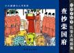 连环画小人书—红楼梦(查抄荣国府) 曹雪芹(清) 中国连环画出版社