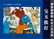 连环画小人书—红楼梦(宝玉挨打) 曹雪芹(清) 中国连环画出版社