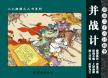 兵法三十六计故事-并战计 叶曦 中国连环画出版社