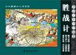 兵法三十六计故事-战胜计 叶曦 中国连环画出版社