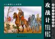 兵法三十六计故事-攻战计 叶曦 中国连环画出版社