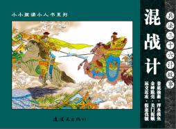 兵法三十六计故事-混战计 叶曦 中国连环画出版社