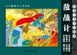 兵法三十六计故事-敌战计 叶曦 中国连环画出版社