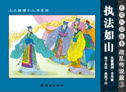 东周列国故事-战乱传说篇(第二盒)第三本 冯梦龙(清) 中国连环画出版社