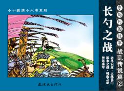 东周列国故事-战乱传说篇(第二盒)第二本 冯梦龙(清) 中国连环画出版社