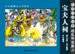 东周列国故事-战乱传说篇(第二盒)第四本 冯梦龙(清) 中国连环画出版社