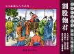 东周列国故事-贤明义举篇(第三册) 冯梦龙(清) 中国连环画出版社