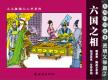 东周列国故事-贤明义举篇(第二册) 冯梦龙(清) 中国连环画出版社