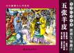 东周列国故事-贤明义举篇(第四册) 冯梦龙(清) 中国连环画出版社