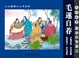 成语故事-勤奋机智篇(第2本) 杨春峰 中国连环画出版社