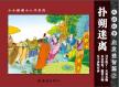 成语故事-启发益智篇(第四盒)第2本 杨春峰 中国连环画出版社
