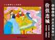 成语故事-启发益智篇(第四盒)第3本 杨春峰 中国连环画出版社