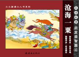 成语故事-启发益智篇(第四盒)第4本 杨春峰 中国连环画出版社