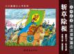 成语故事-启发益智篇(第四盒)第5本 杨春峰 中国连环画出版社