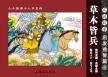 成语故事-启发益智篇(第四盒)第6本 杨春峰 中国连环画出版社